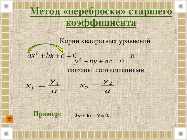 Корни квадратных уравнений и связаны соотношениями Пример: Метод «переброс...