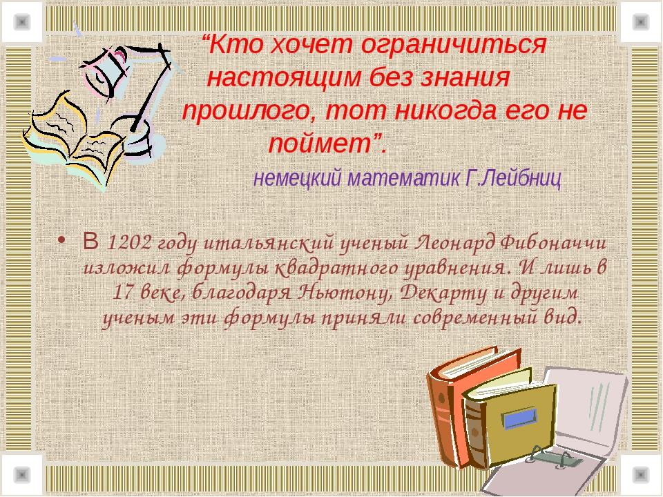 """""""Кто хочет ограничиться настоящим без знания прошлого, тот никогда его не по..."""