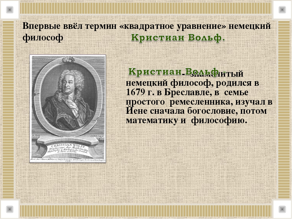 . Впервые ввёл термин «квадратное уравнение» немецкий философ - знаменитый н...