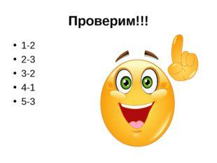 Проверим!!! 1-2 2-3 3-2 4-1 5-3