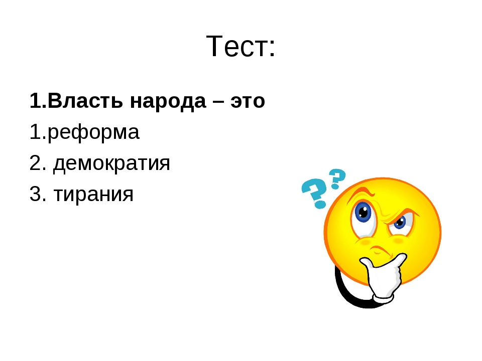 Тест: 1.Власть народа – это 1.реформа 2. демократия 3. тирания