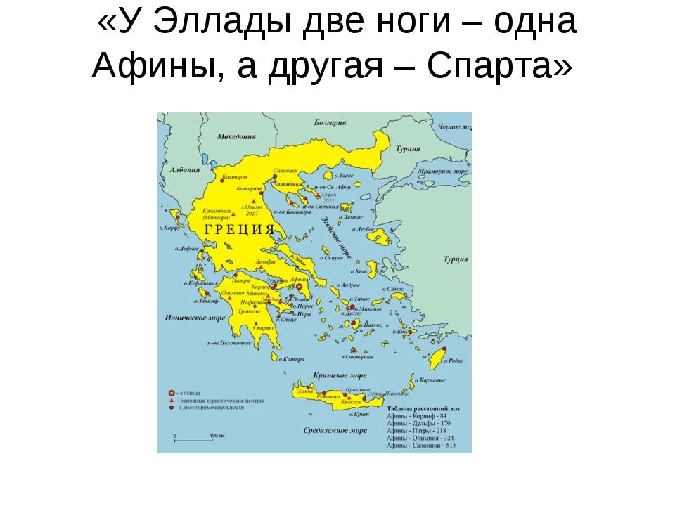«У Эллады две ноги – одна Афины, а другая – Спарта»