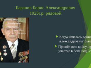 Баранов Борис Александрович 1925г.р. рядовой Когда началась война Борису Алек
