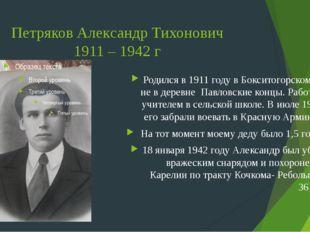 Петряков Александр Тихонович 1911 – 1942 г Родился в 1911 году в Бокситогорск