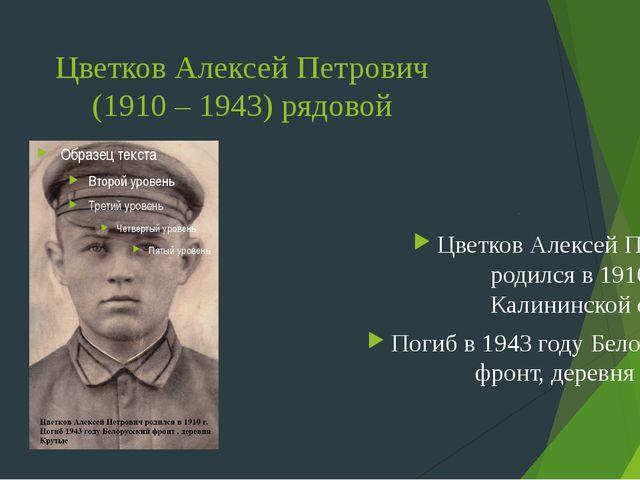 Цветков Алексей Петрович (1910 – 1943) рядовой Цветков Алексей Петрович родил...