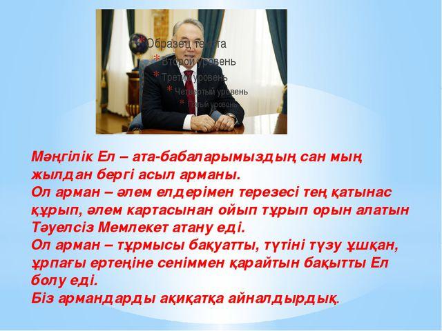 Презентация по истории казахстана