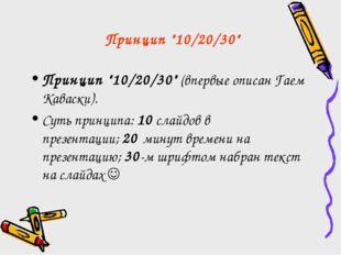 """Принцип """"10/20/30"""" Принцип """"10/20/30""""(впервые описан Гаем Каваски). Суть при"""