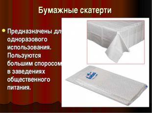 Бумажные скатерти Предназначены для одноразового использования. Пользуются бо