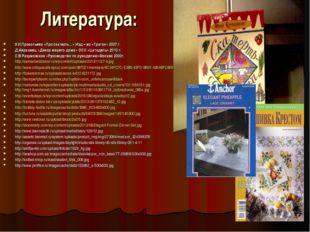 Литература: З.И.Прокопьева «Про скатерть…» Изд – во «Тригон» 2007 г. Д.Авраам