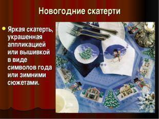 Новогодние скатерти Яркая скатерть, украшенная аппликацией или вышивкой в вид