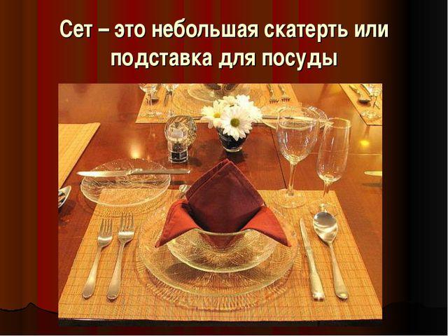 Сет – это небольшая скатерть или подставка для посуды