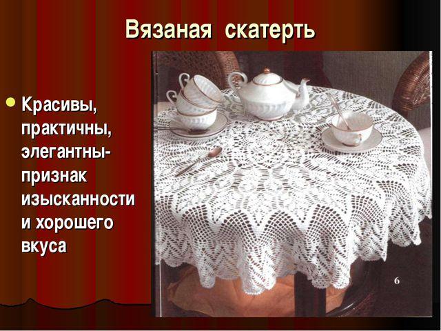 Вязаная скатерть Красивы, практичны, элегантны- признак изысканности и хороше...