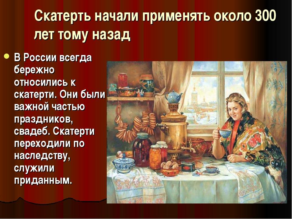 Скатерть начали применять около 300 лет тому назад В России всегда бережно от...