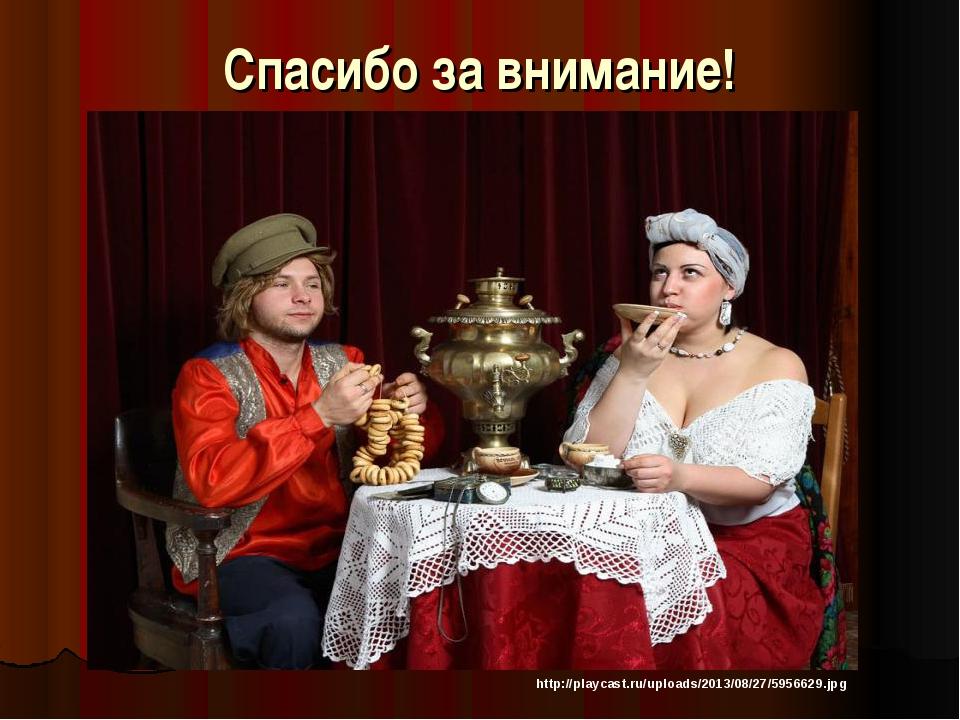 Спасибо за внимание! http://playcast.ru/uploads/2013/08/27/5956629.jpg