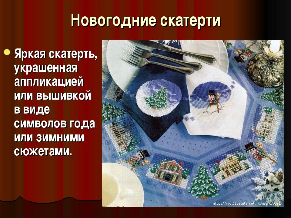 Новогодние скатерти Яркая скатерть, украшенная аппликацией или вышивкой в вид...