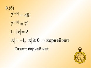 8.(б) Ответ: корней нет
