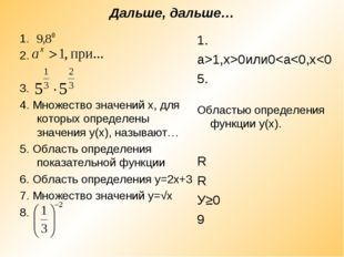 Дальше, дальше… 1. 2. 3. 4. Множество значений х, для которых определены з