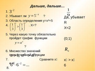 Дальше, дальше… 1. 2. Убывает ли ? 3. Область определения у=х²+5 4. . Х=? 5.
