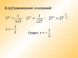 3.(а)Уравнивание оснований: ; ; ; Ответ: