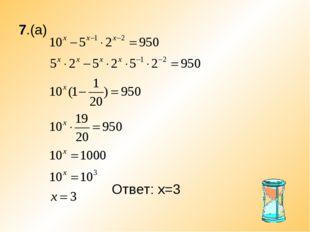 7.(а) Ответ: х=3