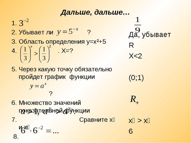 Дальше, дальше… 1. 2. Убывает ли ? 3. Область определения у=х²+5 4. . Х=? 5....
