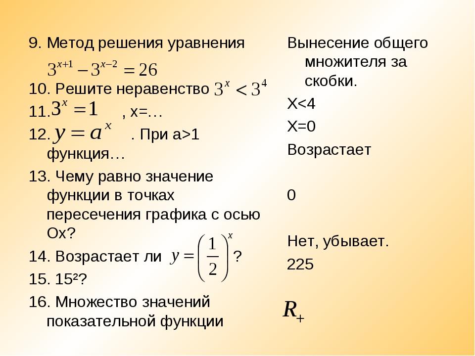 9. Метод решения уравнения 10. Решите неравенство 11. , х=… 12. . При а>1 фун...