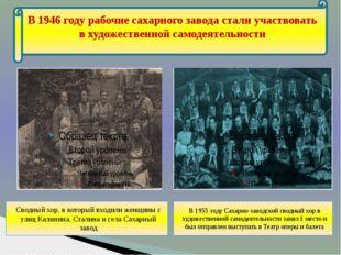Сводный хор, в который входили женщины с улиц Калинина, Сталина и села Сахар