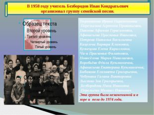 Тюрюханова Ирина Парамоновна Перелыгина Агрепена Прокопьевна, Павлова Афимия