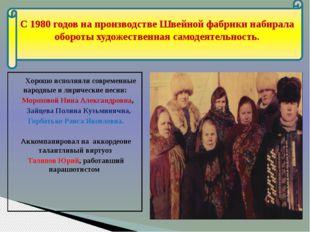 Хорошо исполняли современные народные и лирические песни: Морозовой Нина Але