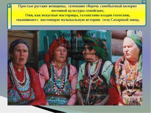 Простые русские женщины, сумевшие сберечь самобытный колорит песенной культу