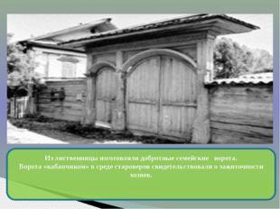 Из лиственницы изготовляли добротные семейские ворота. Ворота «кабанчиком» в