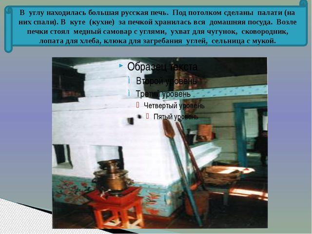 В углу находилась большая русская печь. Под потолком сделаны палати (на них...