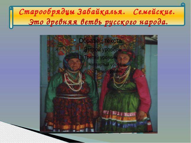 Старообрядцы Забайкалья. Семейские. Это древняя ветвь русского народа.