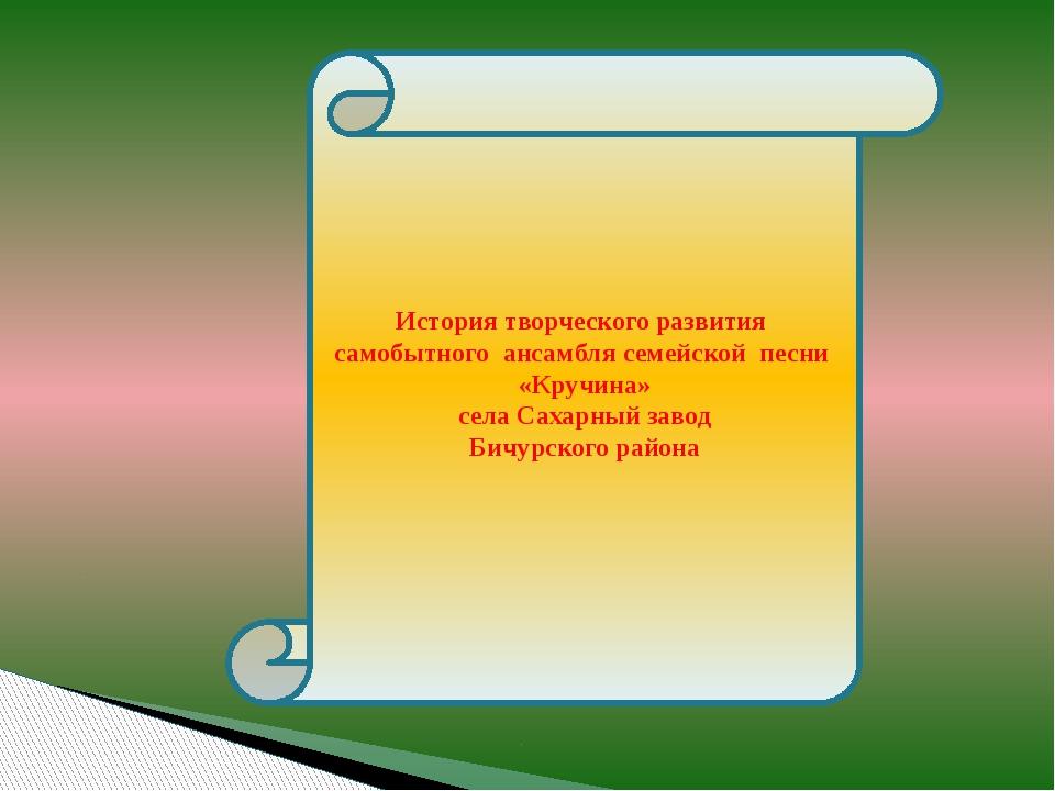 История творческого развития самобытного ансамбля семейской песни «Кручина» с...