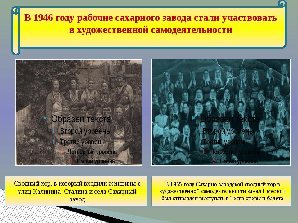 Сводный хор, в который входили женщины с улиц Калинина, Сталина и села Сахар...