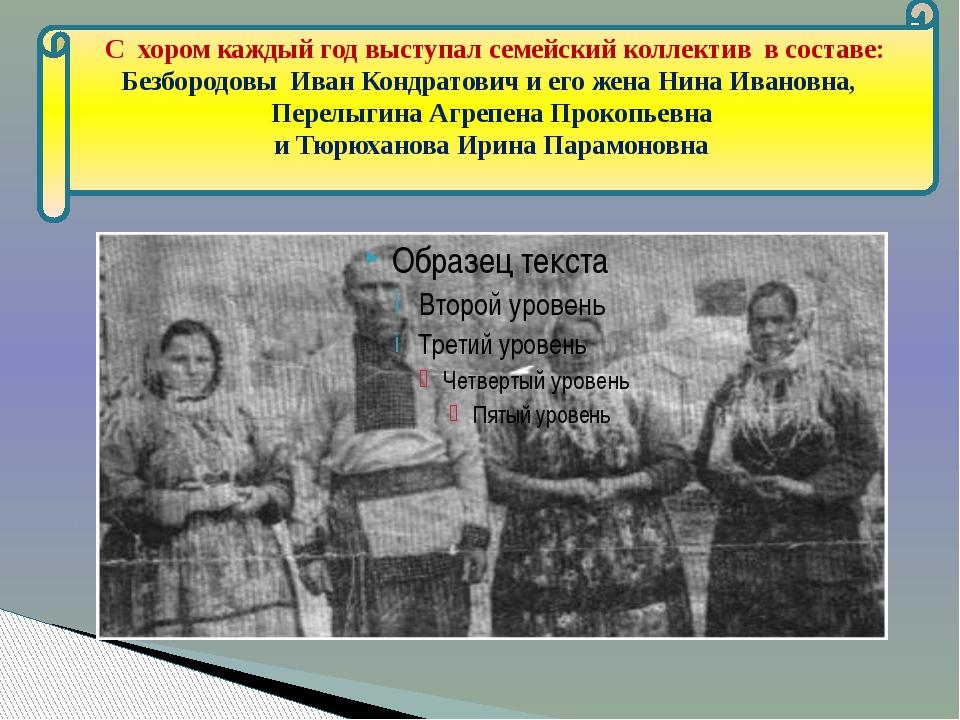 С хором каждый год выступал семейский коллектив в составе: Безбородовы Иван...