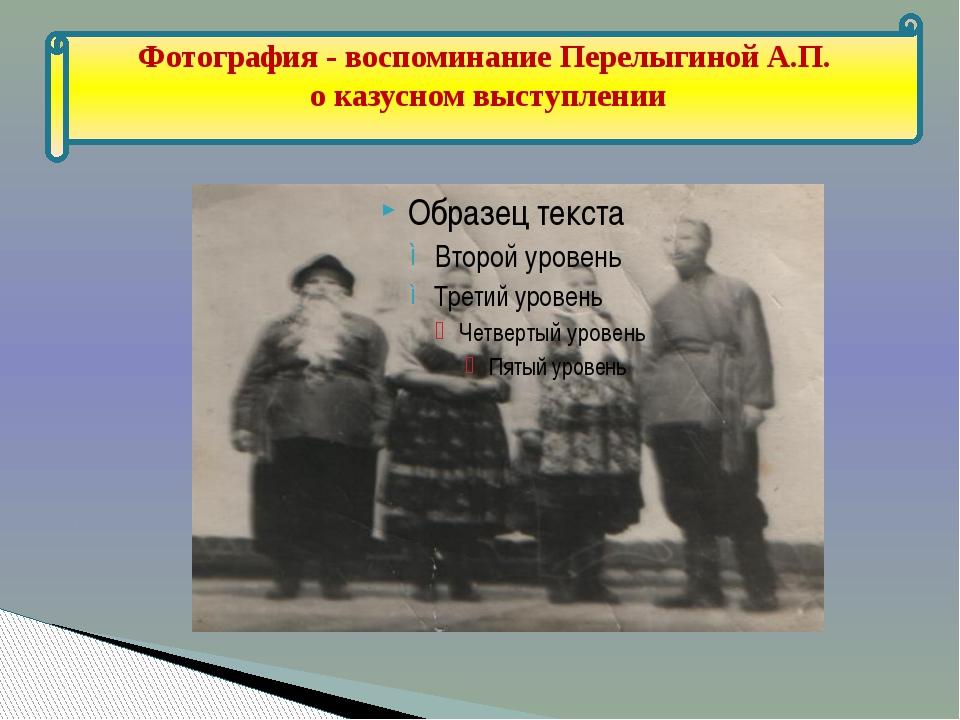 Фотография - воспоминание Перелыгиной А.П. о казусном выступлении
