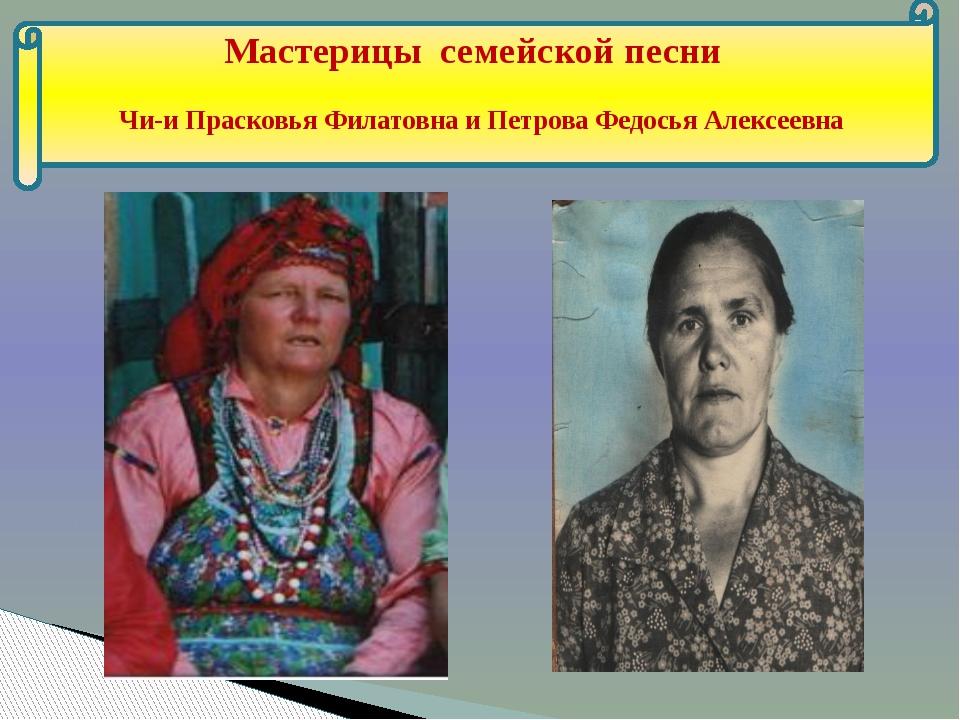 Мастерицы семейской песни Чи-и Прасковья Филатовна и Петрова Федосья Алексее...