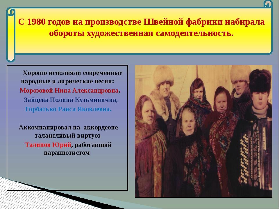 Хорошо исполняли современные народные и лирические песни: Морозовой Нина Але...