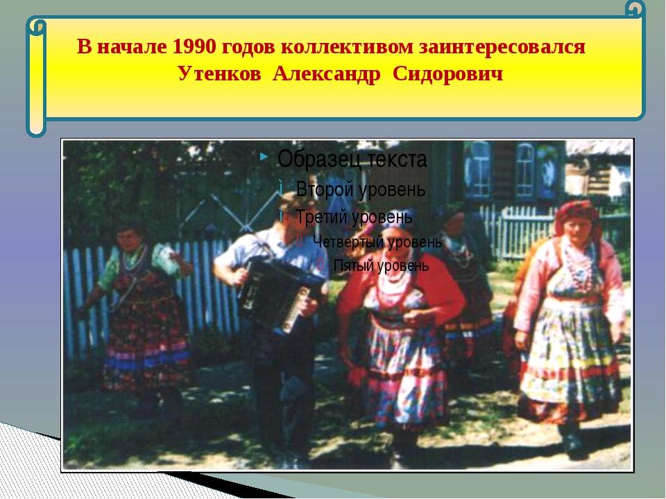 В начале 1990 годов коллективом заинтересовался Утенков Александр Сидорович