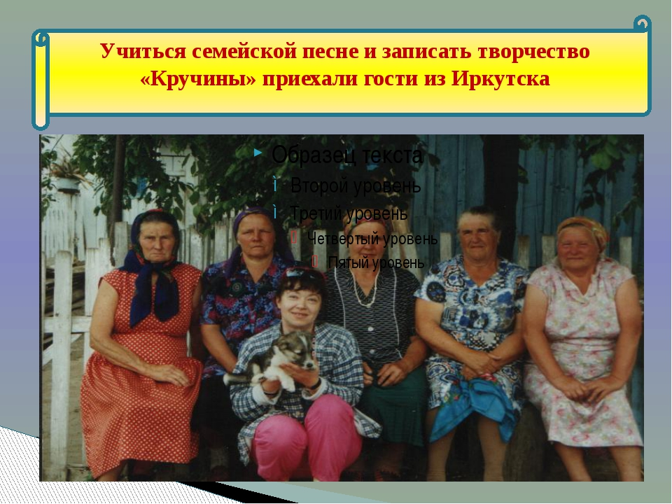 Учиться семейской песне и записать творчество «Кручины» приехали гости из Ир...