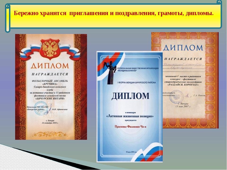 Бережно хранятся приглашения и поздравления, грамоты, дипломы.