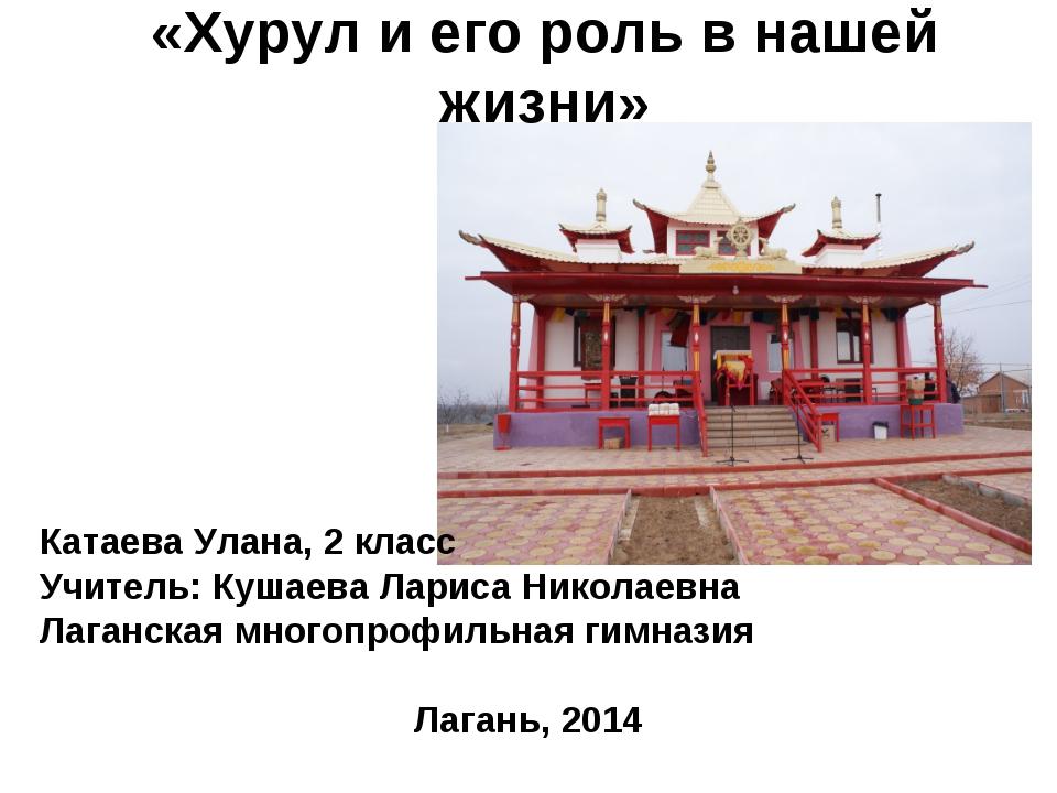 «Хурул и его роль в нашей жизни» Катаева Улана, 2 класс Учитель: Кушаева Лари...