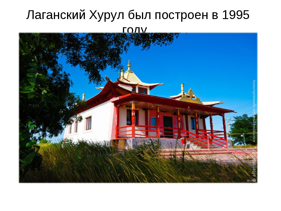 Лаганский Хурул был построен в 1995 году.