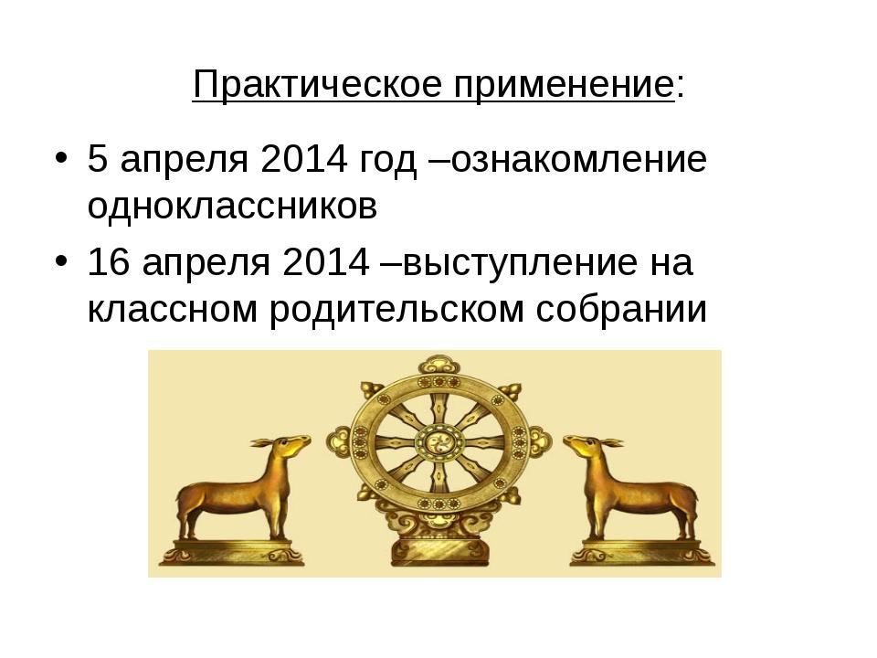 Практическое применение: 5 апреля 2014 год –ознакомление одноклассников 16 ап...