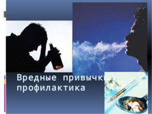 Вредные привычки и их профилактика