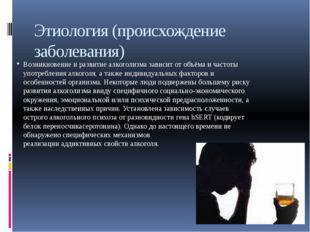 Этиология(происхождение заболевания) Возникновение и развитие алкоголизма за