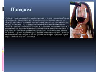 Продром «Продром» считается «нулевой» стадией алкоголизма— на этом этапе ещё