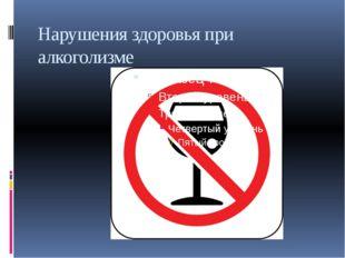 Нарушения здоровья при алкоголизме