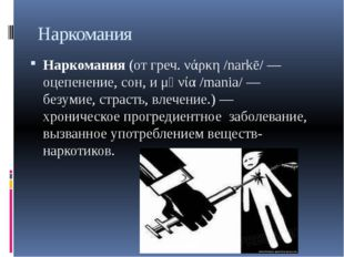 Наркомания Наркомания(отгреч.νάρκη/narkē/— оцепенение, сон, иμᾰνία/man